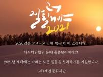 """2020년 제천문화재단""""사업성과공유"""""""