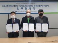 충북시청자미디어센터-제천·옥천미디어센터, 업…